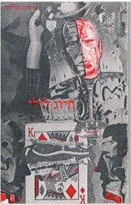 עטיפת הספר 'חיוג לילי', עקד 1982