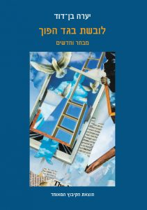 עטיפת הספר 'לובשת בגד הפוך', הקיבוץ המאוחד 2020