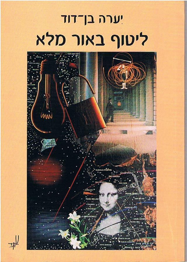 עטיפת הספר 'ליטוף באור מלא', עקד 2005