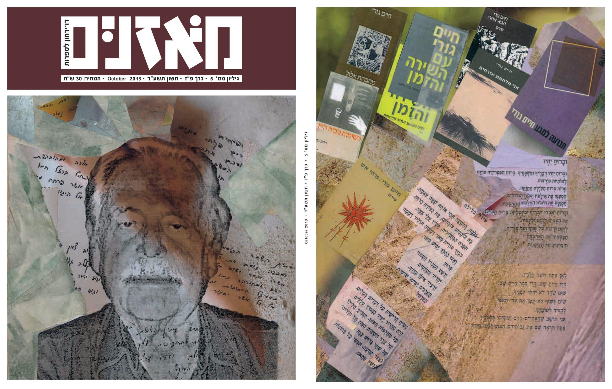 קולאז'ים של יערה בן־דוד על עטיפת מאזניים-1